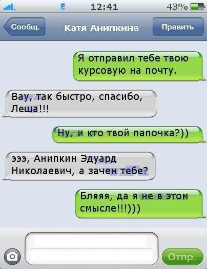 Забавные СМС-переписки (28 шт)