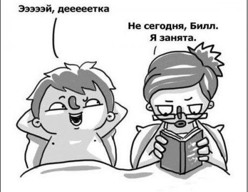 Жизненный комикс про супружескую пару