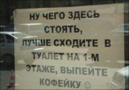 Смешные объявления в туалетах