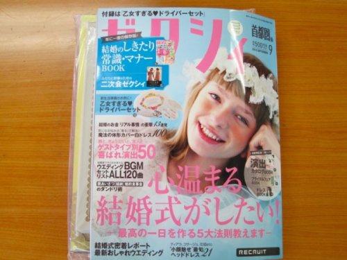 Отличный подарок женщинам от журнала