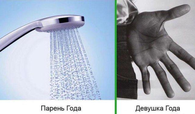 Картинки про душ приколы