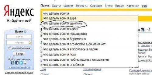 Самые глупые запросы в поисковиках (32 шт)