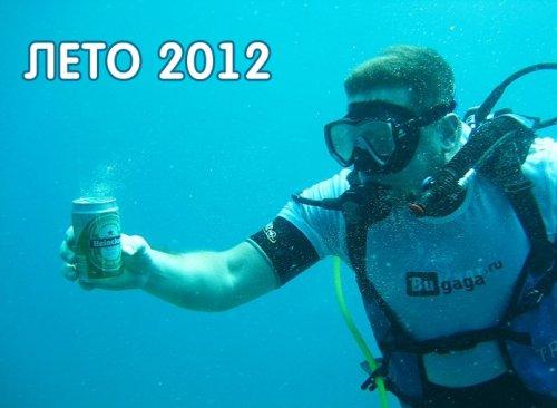 Конкурс на лучшее летнее фото 2012