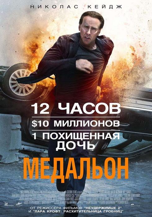Кинопремьеры сентябрь 2012
