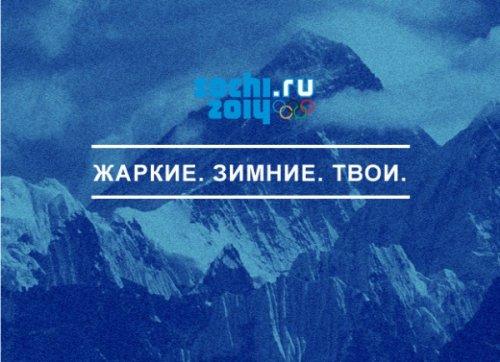 Слоганы олимпиады в Сочи