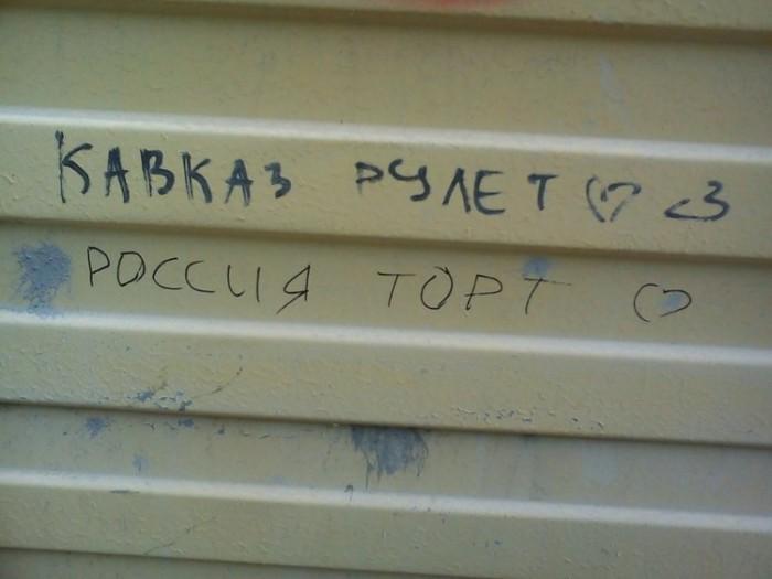 Поздравить днем, смешные картинки с надписями кавказцев