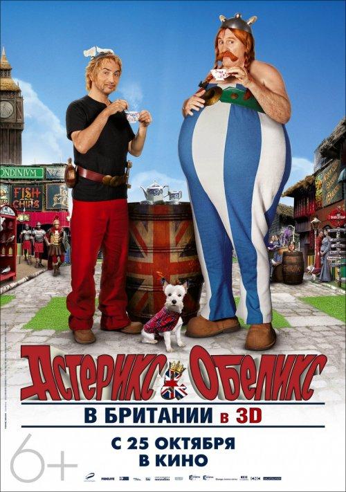 Кинопремьеры октябрь 2012