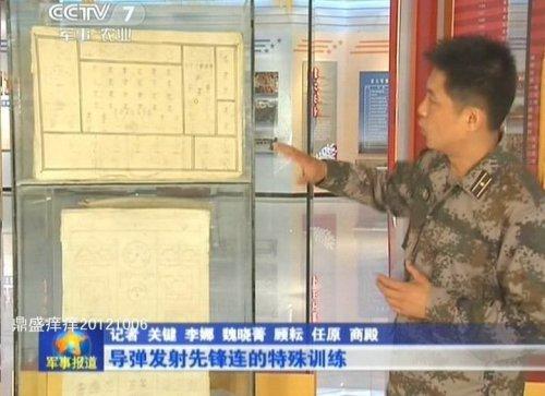 Бумажные приборы ракетного комплекса Китая