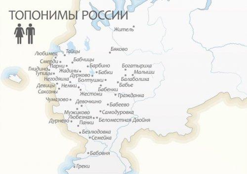 Забавные названия городов России