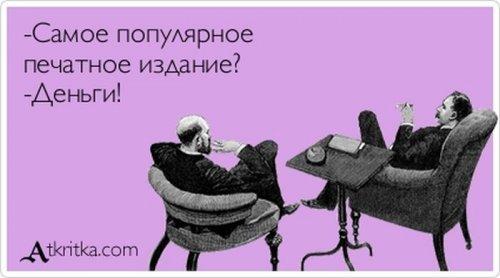 1350399040_atkritka-1610-4.jpg