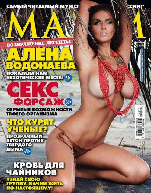Откровенная фотосессия Алены Водонаевой для журнала Maxim