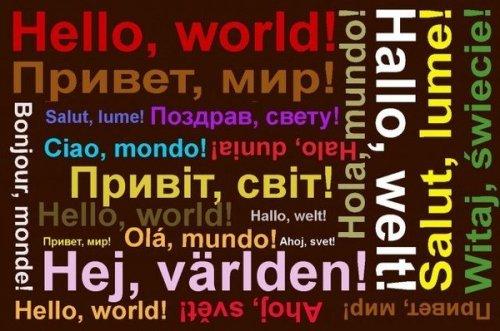 Как придумывались языки