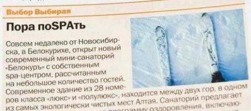 Нелепость и абсурд в заголовках газет и журналов
