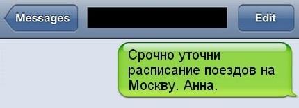 СМС от литературных героев