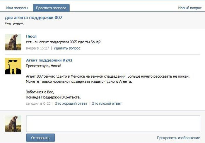 1352733646_funny-answers-of-vkontakte-te
