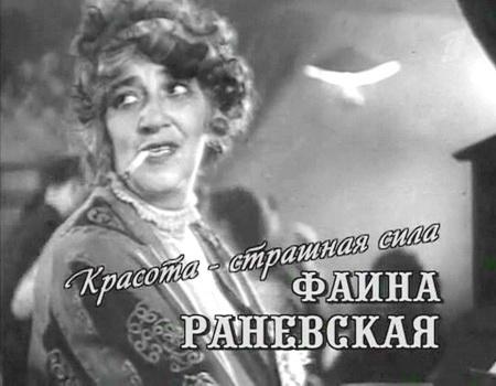Потрясающие фразы Фаины Раневской