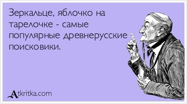 http://www.bugaga.ru/uploads/posts/2012-11/1353938120_klevye-atkrytki-11.jpg