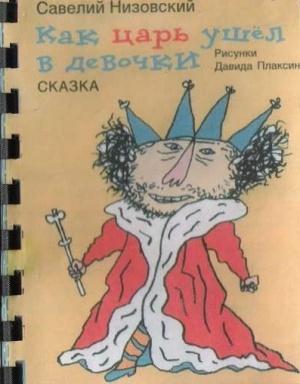 Невероятные детские книжки