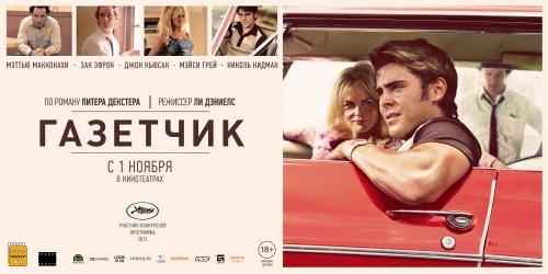 Кинопремьеры ноябрь 2012
