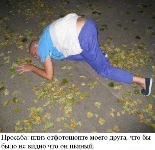 Как отфотошопили пьяного друга