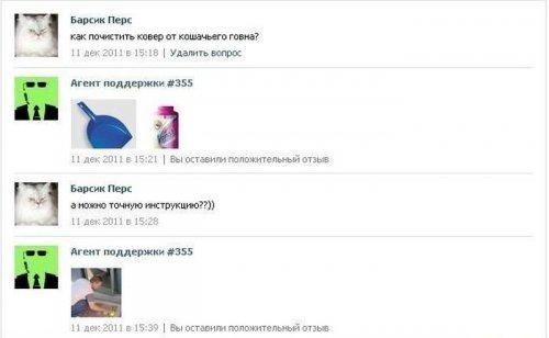 Прикольные ответы от команды поддержки ВКонтакте