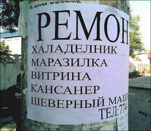 """Узбекский """"русский"""" в объявлениях и надписях"""