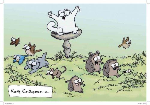 Кот Саймона: игра без правил, в цвете