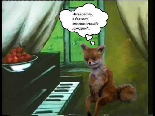Чучело Сидящего Лиса - популярный мем Рунета