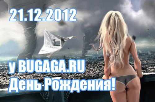 21.12.20012 - Конца света не будет, потому что у Бугаги - День Рождения!