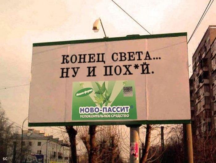 Хроника прошедших и будущих концов света. 1355931478_bilbordy-konec-sveta-20