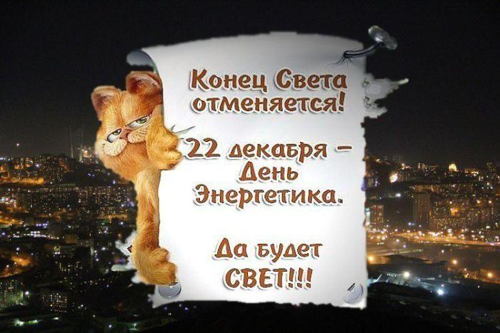 Картинки про конец света приколы, открытка советская