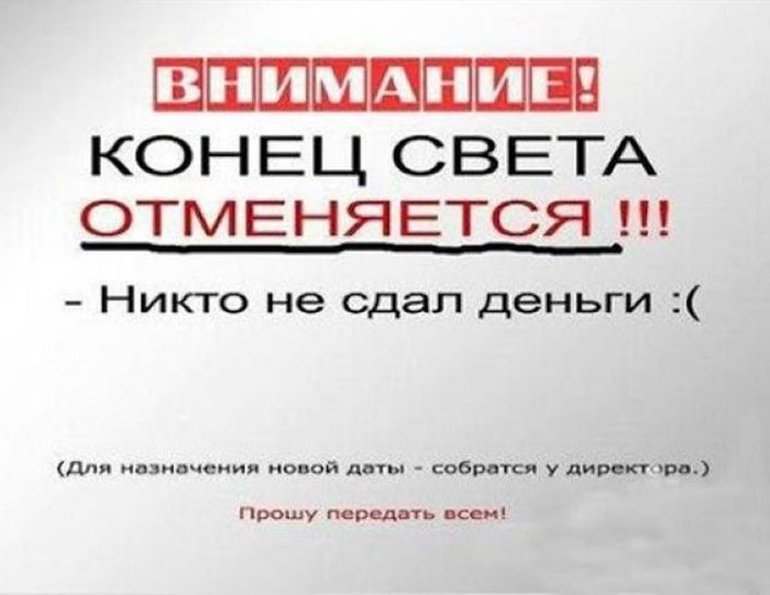 https://bugaga.ru/uploads/posts/2012-12/1356050269_konec-sveta-6.jpg