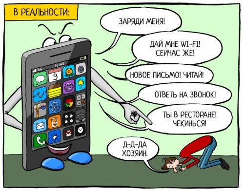 Человек и мобильный телефон: кто «хозяин», а кто – «раб»