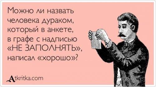 Аткрытки с юмором (31 шт)