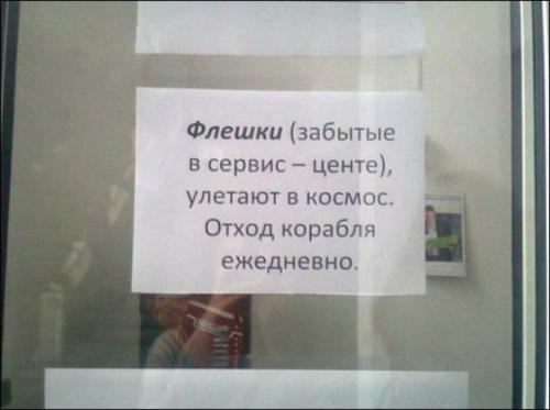 http://www.bugaga.ru/uploads/posts/2012-12/thumbs/1356467864_kreativ-narodnyy-23.jpg