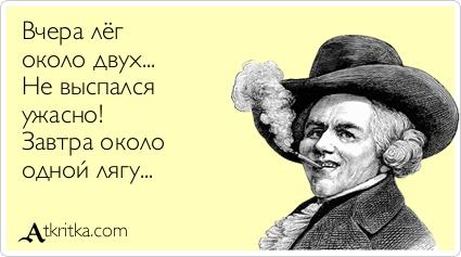 http://www.bugaga.ru/uploads/posts/2013-01/1357332771_atkrytki-svezhie-8.jpg