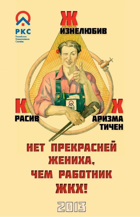 Корпоративный календарь на 2013-ый год от Российских Коммунальных Систем