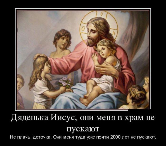 Демотиваторы про бога