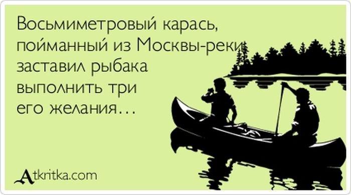 рыбак смешные фразы