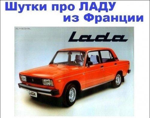 Французский юмор в вопросах и ответах про российский автомобиль Lada