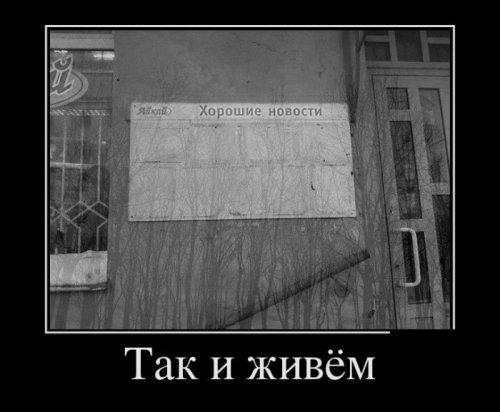 Демотиваторы на злобу дня (18 шт)
