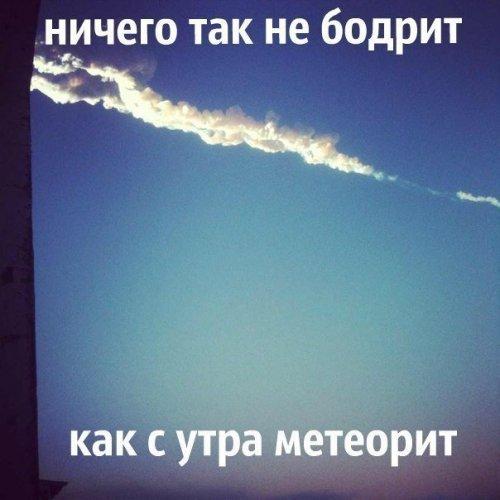 Тема дня: метеорит в Челябинске