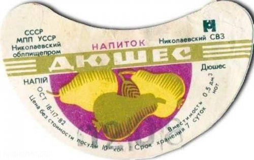 Самые вкусные напитки советского детства (35 фото)