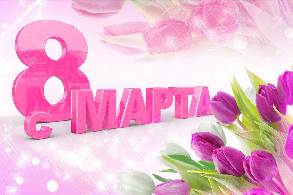 Подарок на 8 марта мурманск купить тюльпаны луковицы почтой