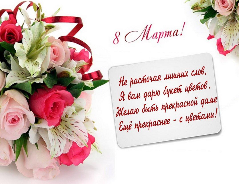 С 8 марта красивые поздравления короткие