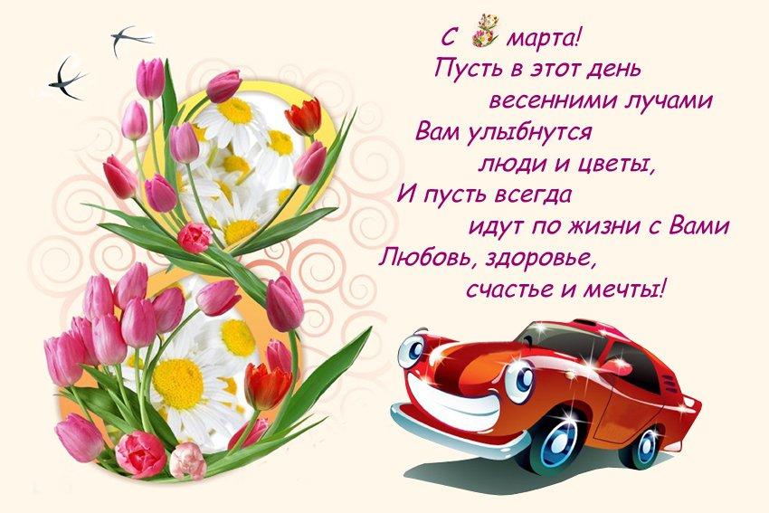 картинки с 8 марта открытки