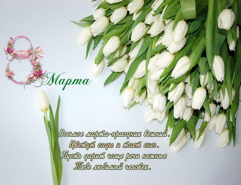 Для рабочего, с 8 марта поздравительные открытки цветы