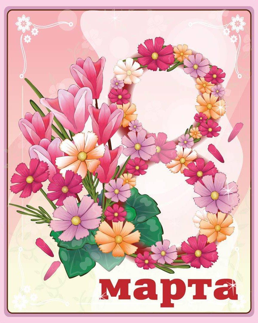 Большая цветочная открытка