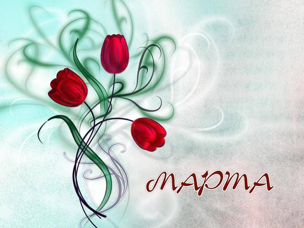 устройства картинки с цветами поздравления 8 марта туловище делаю