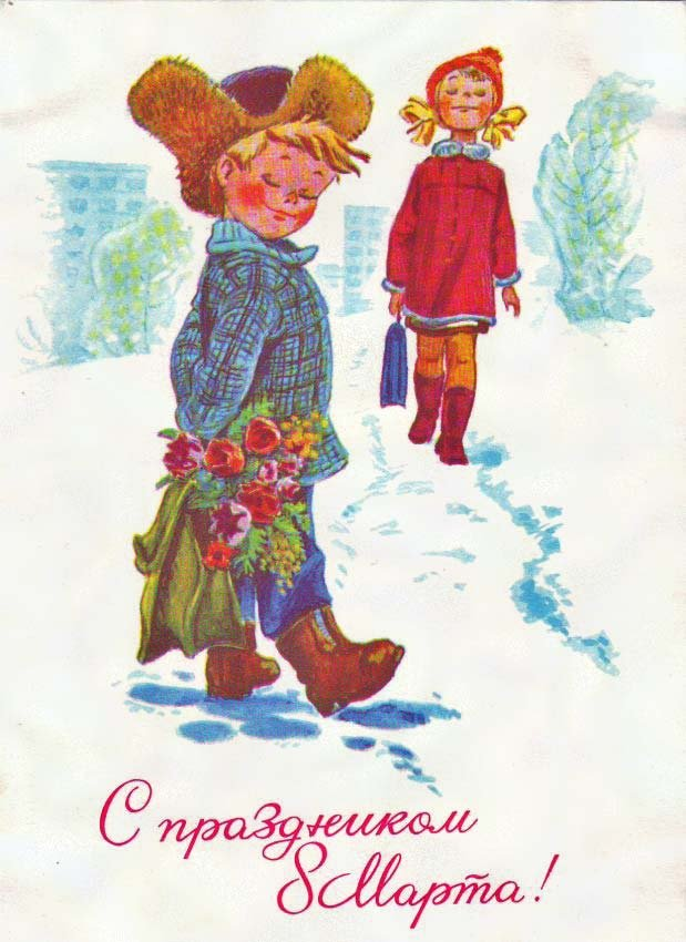 Советские открытки с 8-марта 67